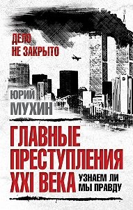 Юрий Мухин -Главные преступления XXI века. Узнаем ли мы правду?