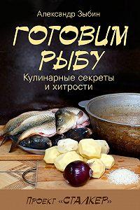Александр Жубин -Готовим рыбу