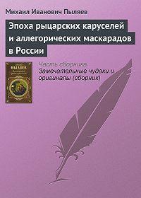 Михаил Иванович Пыляев -Эпоха рыцарских каруселей и аллегорических маскарадов в России