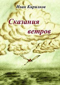 Иван Кирилков -Сказания ветров