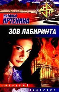 Наталья Иртенина -Зов лабиринта