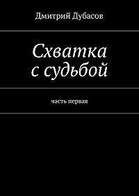 Дмитрий Дубасов -Схватка ссудьбой