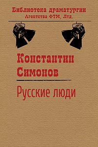 Константин Симонов - Русские люди