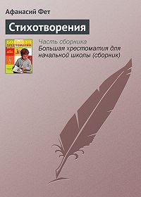 Афанасий Фет -Стихотворения