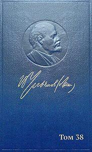 Владимир Ильич Ленин -Полное собрание сочинений. Том 38. Март – июнь 1919