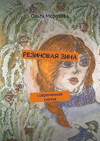 Ольга Морозова -РезиноваяЗина. современная сказка