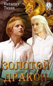 Наталья Тихая -Золотой дракон