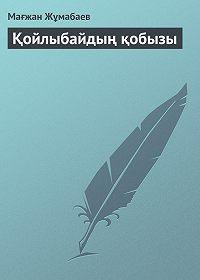 Мағжан Жұмабаев -Қойлыбайдың қобызы