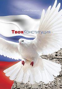 Сергей Ефремцев - Твоя Конституция