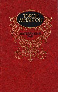 Джон Мильтон - Потерянный рай