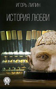 Игорь Липин -История любви