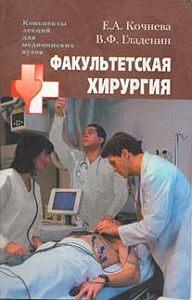 В. Ф. Гладенин -Факультетская хирургия: конспект лекций