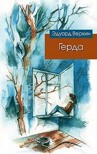 Эдуард Николаевич Веркин -Герда