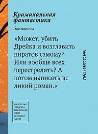 Ила Опалова - Криминальная фантастика (сборник)