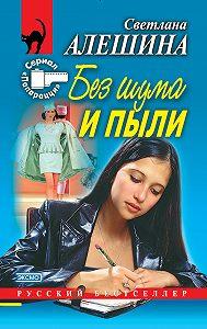 Светлана Алешина -Без шума и пыли (сборник)