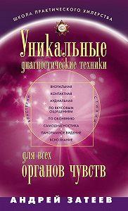 Андрей Александрович Затеев - Уникальные диагностические техники для всех органов чувств
