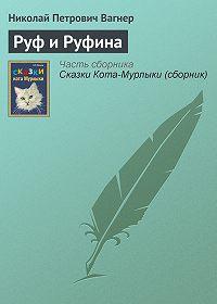 Николай Вагнер -Руф и Руфина