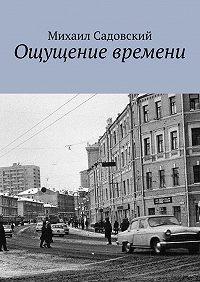 Михаил Садовский -Ощущение времени