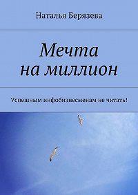 Наталья Берязева -Мечта на миллион