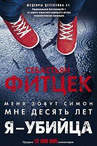 Себастьян Фитцек -Я – убийца