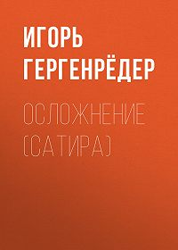 Игорь Гергенрёдер -Осложнение (сатира)