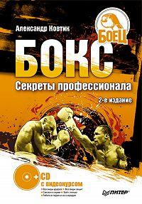 Александр Ковтик - Бокс. Секреты профессионала