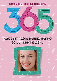 Светлана Васильевна Прямова -Как выглядеть великолепно за 20 минут в день