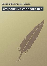 Василий Ершов -Откровения ездового пса