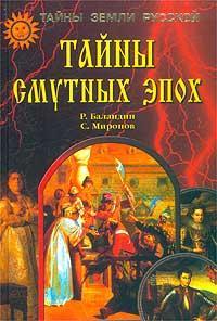 Рудольф Баландин, Сергей Миронов - Тайны смутных эпох
