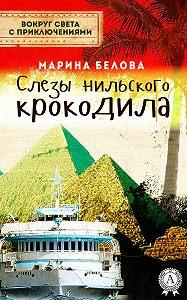 Марина Белова -Слезы нильского крокодила
