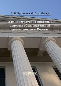 Сергей Братановский -Административно-правовые аспекты образовательной деятельности в России