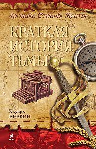 Эдуард Веркин - Краткая история тьмы