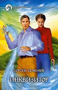 Сергей Семенов -Инквизитор