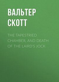 Вальтер Скотт -The Tapestried Chamber, and Death of the Laird's Jock