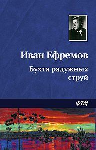 Иван Ефремов -Бухта радужных струй