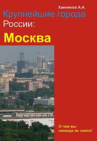 Александр Ханников -Москва