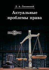 Дмитрий Липинский -Актуальные проблемы права