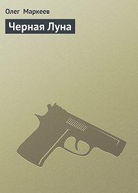 Олег Маркеев -Черная Луна