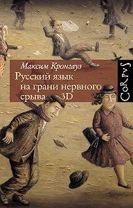 Максим Кронгауз - Русский язык на грани нервного срыва. 3D