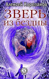 Алексей Корепанов -Зверь из бездны