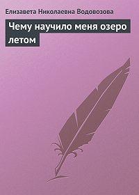 Елизавета Водовозова -Чему научило меня озеро летом