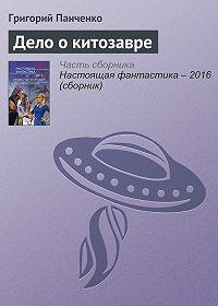 Григорий Панченко -Дело о китозавре