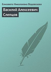 Елизавета Водовозова -Василий Алексеевич Слепцов