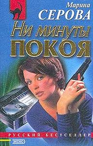 Марина Серова -Ни минуты покоя