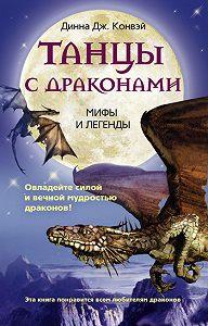 Динна Дж. Конвэй -Танцы с драконами. Мифы и легенды