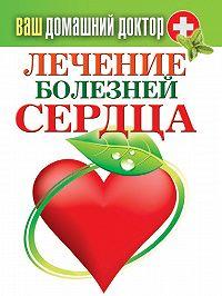 С. П. Кашин -Лечение болезней сердца