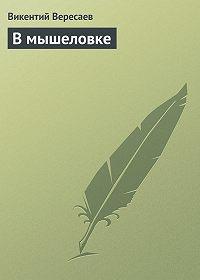 Викентий Вересаев -В мышеловке