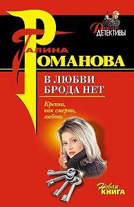 Галина Романова -В любви брода нет