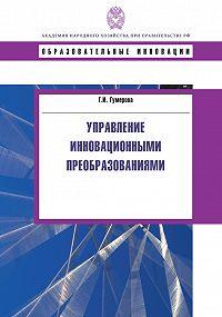 Гюзель Гумерова -Управление инновационными преобразованиями