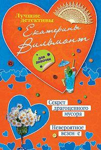 Екатерина Вильмонт -Секрет драгоценного мусора. Невероятное везение (сборник)